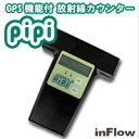 GPS機能付き放射線カウンター「PiPi」GPS機能付き 放射線カウンター PiPi(ピピ)【送料・代引...