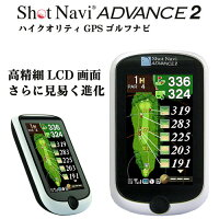 shotnavi-advance2.jpg