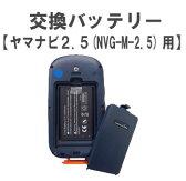 ヤマナビ2.5用(NVG-M2.5)用 交換バッテリー【メール便対応商品】