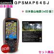 【純正ケース&電池付き】☆お得なセット商品☆GPSmap64SJ 日本語版@セット特価日本登山地形図mSD版 地形図付き(GPS map 64 SJ)GARMIN(ガーミン)