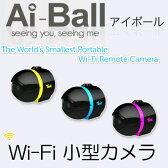◎送料無料 Ai-Ball(アイボール) 小型ポータブルWiFiリモートカメラ