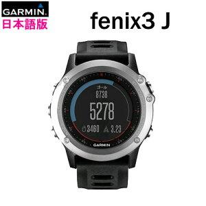 高感度GPS + マルチスポーツ対応ABC腕時計GPS/GLONASS/みちびき対応フェニックス3J 日本語版(fe...