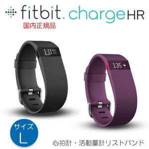 fitbit-chargehr-l.jpg