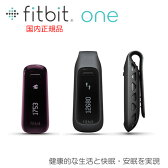 Fitbit one ライフログデバイス≪あす楽対応≫