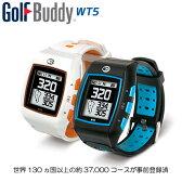 最新コースにアップ後出荷!Golf Buddy WT5 (ゴルフバディー WT5)【GPSゴルフウォッチ 国内正規品】送料・代引手数料無料