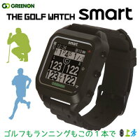 GREEN ON THE GOLF WATCH smart