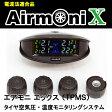 エアモニ【X】(Airmoni X)タイヤ空気圧センサー電波法適合品【送料・代引手数料無料】