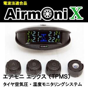 エアモニ センサー