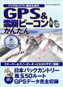 GPS&雪崩ビーコンかんたん
