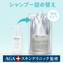AGAスキンクリニック監修 【詰替え用】Balumo(バルモ