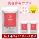 【10%OFF】AGAスキンクリニック監修 【3袋セット】Balumo TSUBAKI(バルモ ツバキ) メンズ レディース...
