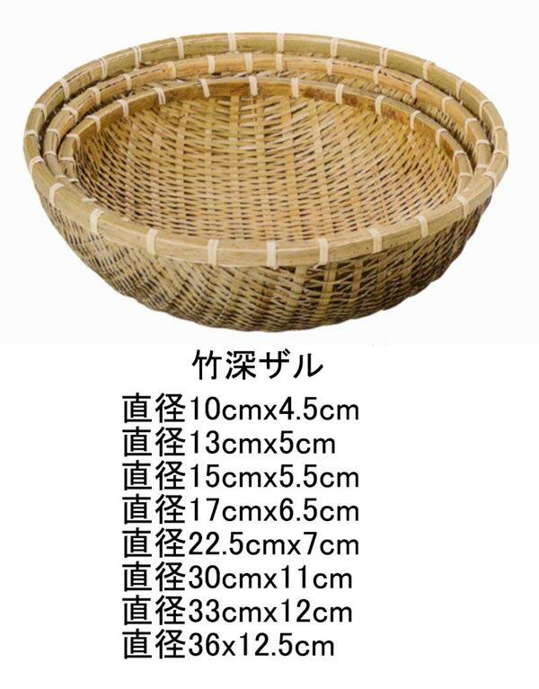竹深ザル 13cm 竹ざる 竹製ざる