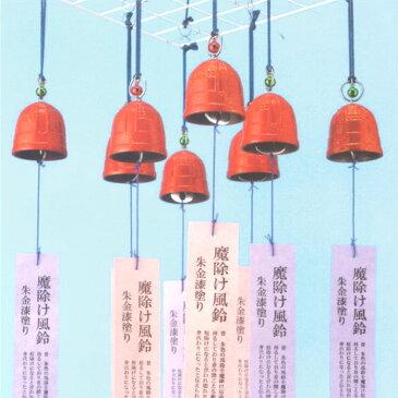 魔除け風鈴 朱金漆塗り 鉄鋳物風鈴 日本製