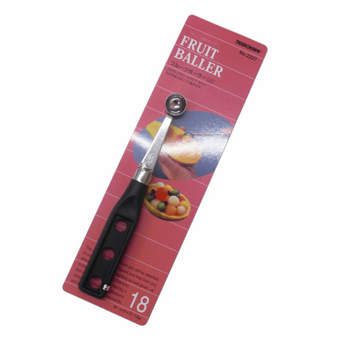 【訳あり】フルーツボーラー(小)直径18mm