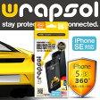 側面や背面にも対応した全面保護の衝撃吸収フィルム!【iPhone 5/5s/SE フィルム】Wrapsol (ラプソル) ULTRA (ウルトラ) 衝撃吸収フィルム 前面+背面&側面 保護 (WPIPSULTR-FB)