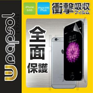 背面や曲面にも対応 全面保護の衝撃吸収フィルム 3D touch対応【iPhone6/6s フィルム】Wrapsol(ラプソル)衝撃吸収フィルム 前面+背面&側面 保護(WPIP6IN47S-FB)iphone6 フィルム/iphone6s フィルム