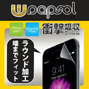 丸みやカーブの端までフィット 売上No1の衝撃吸収フィルム 3D touch対応【iPhone6/6s フィルム】Wrapsol(ラプソル)衝撃吸収フィルム 液晶面 保護(WPIP6IN47S-FT)iphone6 フィルム/iphone6s フィルム