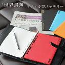 iphone5s/スマホ/大容量/ipad mini世界最薄!システム手帳に対応したリフィル型大容量バッテリ...