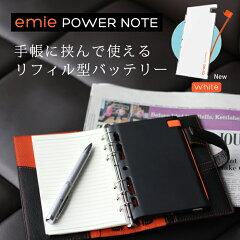ケーブル一体型で持ち運びに便利 システム手帳に対応 リフィル型バッテリー 【EMIE】Power Note 5200mAh iphone6 充電器/iphone6 バッテリー/iphone6 plus 充電器/iphone6 plus バッテリー