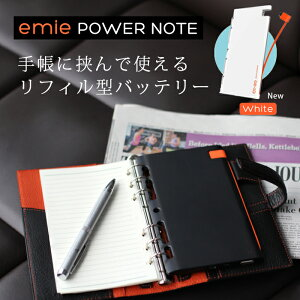ケーブル一体型で持ち運びに便利 システム手帳に対応 リフィル型バッテリー 【EMIE】Power Note...