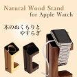 【W割引】【Apple Watch スタンド】木のぬくもりと手触り。 Apple Watch対応の木製スタンド。Natural Wood Stand for Apple Watch