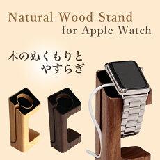 木のぬくもりと手触り。AppleWatch対応の木製スタンド。NaturalWoodStandforAppleWatch