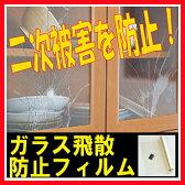 【ポイント10倍】ガラス 破片 飛散 飛び散り 防止 フィルム 地震 災害時 割れたガラスの破片の散らばりを防ぐ!●ガラス飛散防止フィルム 46×180cm