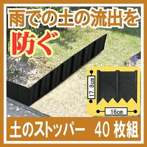 ポイント ブロック フェンス ガーデニング ストッパー