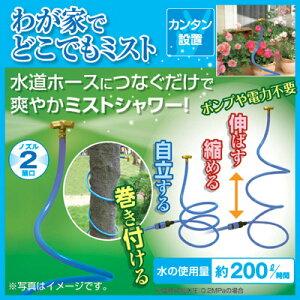 家庭用ミストシャワーガーデニング家庭菜園涼感水道ホースにつなぐだけで爽やかミストシャワー!●わが家でどこでもミスト