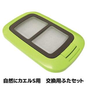 【あす楽】カエルシリーズ用の交換用チップ材です家庭用生ゴミ処理自然にカエルSKS-101日本製●自然にカエルS用交換用ふたセット