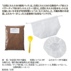 【あす楽】交換用チップ材と便利なパーツがお得なパックに家庭用生ゴミ処理自然にカエルル・カエルトライアルキットエコ・クリーン日本製●自然にカエルSの便利パックEC-150