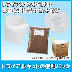 【あす楽】トライアルキット向けのお得な消耗品のセットです家庭用生ゴミ処理自然にカエルル・カエルトライアルキットエコ・クリーン日本製●トライアルキットの便利パックECS-135
