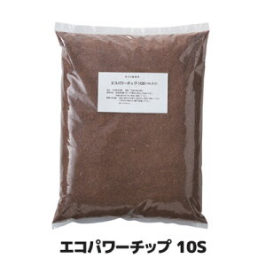 【あす楽】カエルシリーズ用の交換用チップ材です家庭用生ゴミ処理交換用チップ材日本製●交換用チップ材エコパワーチップ10S(10リットル入)