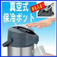 テコ式レバーで軽く押すだけ 保温冷ポット 氷も入ります! レバー 給...