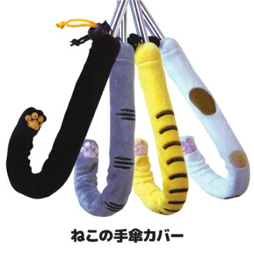【ポイント10倍】【送料無料】【ゆうパケット】傘の柄にセットするだけで名札代わりにもなる可愛い猫柄カバー傘カバー かさカバー 猫柄 取手カバー 傘グリップ ネコグッズ おしゃれ かわいい ネーム代用 猫柄●ねこの手傘カバー