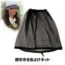 【送料無料】【メール便】帽子にかぶせて虫から顔を守る  帽子...