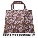 【送料無料】【メール便】花柄が美しい、たためる、丈夫で大きめのエコバッグ バッグ レディース エコバ...