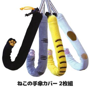 【ポイント10倍】【送料無料】【ゆうパケット】お得な2枚セット♪傘の柄にセットで名札代わりにもなる可愛い猫柄カバー傘カバー 猫柄 取手カバー 傘グリップ ネコグッズ かわいい ネーム代用 猫柄●ねこの手傘カバー 2枚組