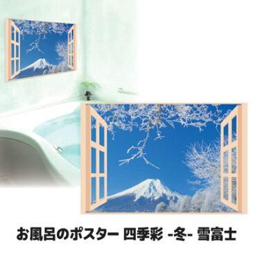 【ポイント10倍】お風呂で楽しむ美しい風景 お風呂 おふろ ポスター インテリア 風景 窓 雪景色 富士山 癒し ●お風呂のポスター 四季彩-冬- 雪富士