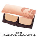 【送料無料】●Papilio パピリオ セラムパウダーファンデーションEX セット