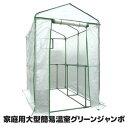 【送料無料】大型たっぷり0.7坪のビニール温室、自転車スペー