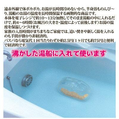 後藤『風呂湯保温器バスパ』