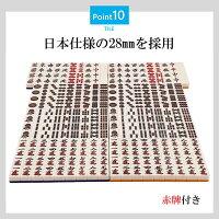 全自動麻雀卓,28mm,牌,日本仕様,赤牌