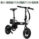 電動アシスト自転車 12インチ 電動自転車 折りたたみ 自転車 小径車 ミニベロ