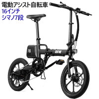 折りたたみ電動アシスト自転車16インチ電動自転車シマノ製7段変速機ミニベロ便利おすすめ