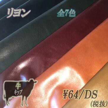【条件付き送料無料】リヨン【本革・牛革・レザー生地】【当店限定】【クラフト/靴・小物・バッグ製作用】【職人、デザイナー向け】【全7色】