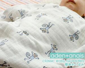 <全8種>エイデンアンドアネイ クラシック イージースワドル aden+anais [送料無料]【ベビー 赤ちゃん おくるみ モスリン ギフト】【ラッキーシール対応】