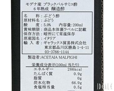 マルピーギ/Malpighi モデナ産 黒 バルサミコ酢 コンディメント 6年熟成 200ml MAL-B6-200 ブラック【あす楽対応】[6月マラソン]