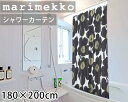 マリメッコ ウニッコ シャワーカーテン 180x200cm ブラック marimekko UNIKK...