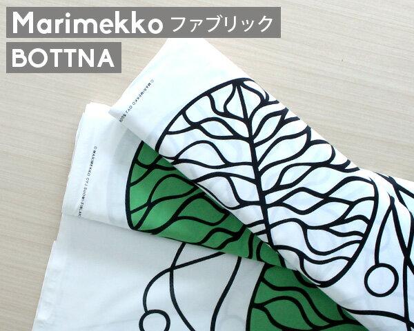 選べる3色 マリメッコ ボットナ コットンファブリック(生地) marimekko BOTTNA (30cm以上から10cm単位で切り売り) [ネコポスなら送料無料] [ネコポス対応可(100cmまで)] 【布 はぎれ カットクロス】の写真